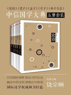 中信国学大典五册套装