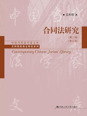 合同法研究(第二卷·修订版)
