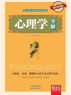 悦读坊:心理学全解