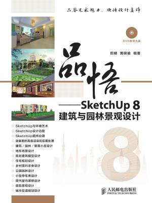 品悟——SketchUp 8建筑与园林景观设计