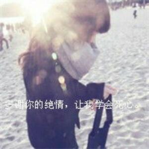 爱你,永不改..!