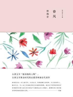 林海音文集:春风