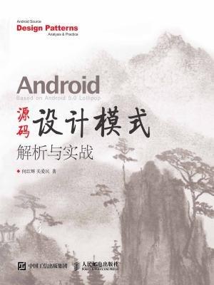 Android 源码设计模式解析与实战
