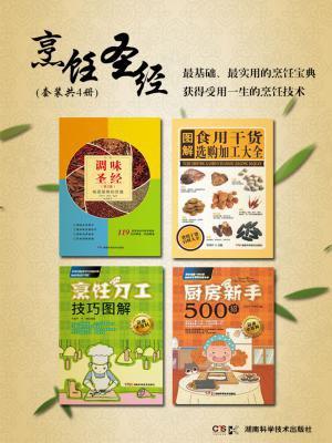 烹饪圣经(套装共4册)[精品]