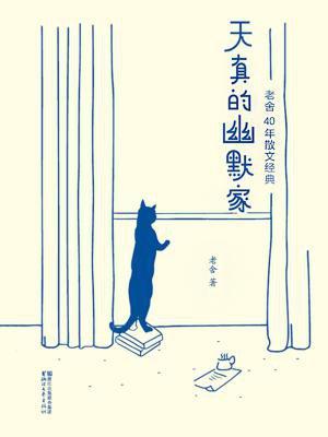 天真的幽默家:老舍40年散文经典(2017全新插图典藏版)[精品]