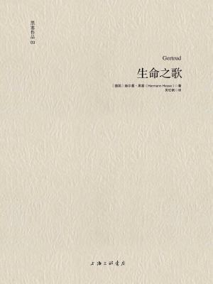 生命之歌-赫尔曼·黑塞 (Hermann Hesse)[精品]