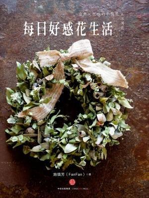 每日好感花生活:自然×优雅的干燥花&不凋花