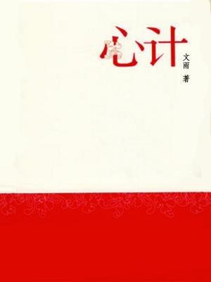 心计-文雨[精品]