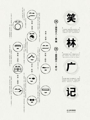 笑林广记-(清)游戏主人[精品]