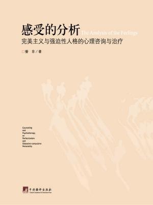 感受的分析:完美主义与强迫性人格的心理咨询与治疗