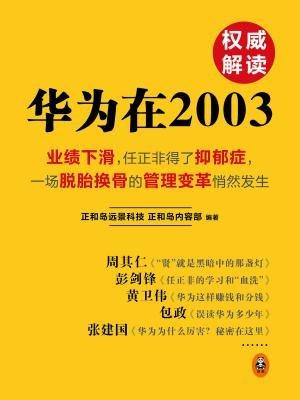 华为在2003