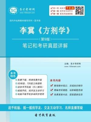 李冀方剂学(第9版)笔记和考研真题详解
