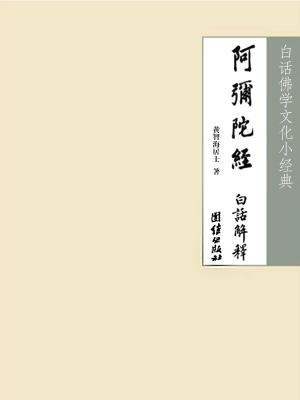 白话佛学文化小经典:阿弥陀经
