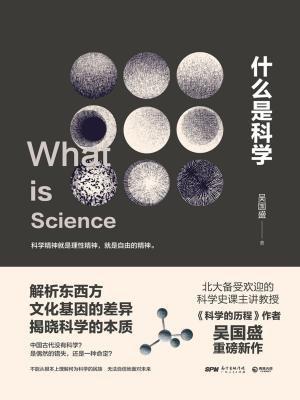 什么是科学[精品]