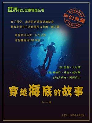 穿越海底的故事(世界科幻故事精选丛书)