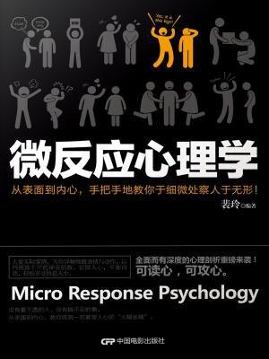 微反应心理学-裴玲[精品]