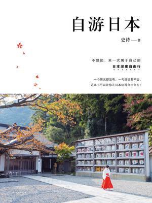 自游日本(2016版)
