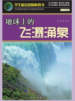 学生最喜爱的科普书:地球上的飞瀑涌泉