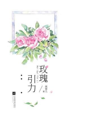 玫瑰引力[精品]