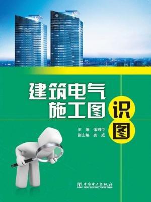 建筑电气施工图识图(1-2)
