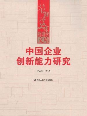 中国企业创新能力研究(管理学文库)
