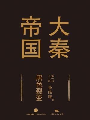 大秦帝国·第一部:黑色裂变(上卷)