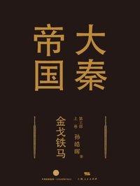 大秦帝国第三部:金戈铁马(上卷)