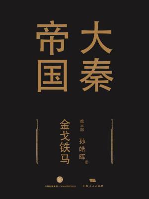 大秦帝国第三部:金戈铁马(上卷+(中卷)+(下卷))