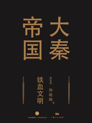 大秦帝国·第五部:铁血文明(共三卷)