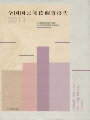 2011全国国民阅读调查报告图片