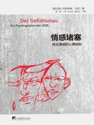 情感堵塞:民主德国的心理转型