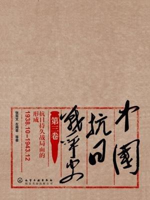 中国抗日战争史·第三卷:抗日持久战局面的形成
