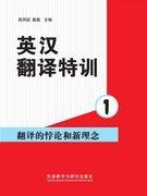 英汉翻译特训1:翻译的悖论和新理念