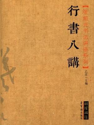 张旭光书法讲座系列 行书八讲