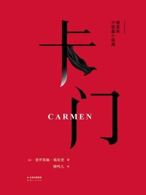卡门:梅里美中短篇小说集