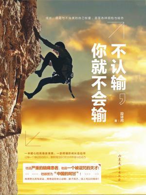 不认输,你就不会输:中国式阿甘的疼痛成长告白书