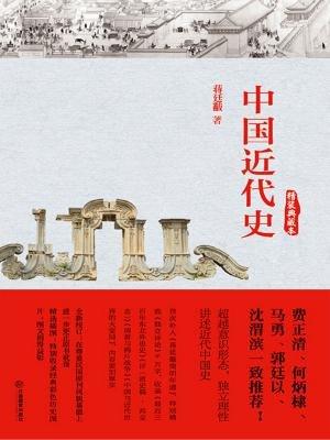 中国近代史-蒋廷黻6[精品]