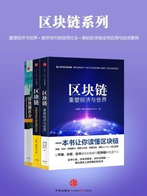 区块链系列:重塑经济与世界+数字货币到信用社会+解码区块链全球应用与投资案例[精品]