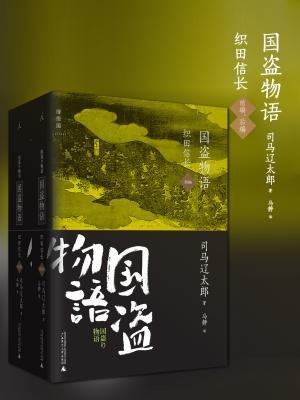 国盗物语:织田信长(前编、后编)