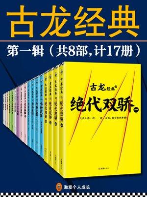 古龙经典·第一辑(共8部,计17册)