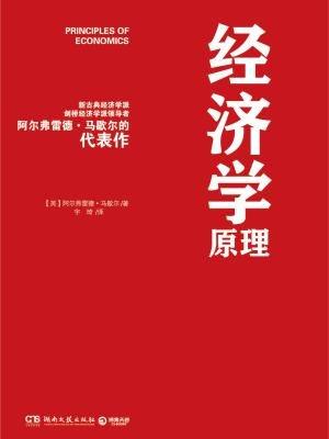 经济学原理-马歇尔1[精品]