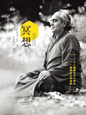 冥想-(印)斯瓦米·拉玛著;刘海凝译[精品]