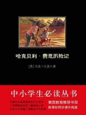 中小学生必读丛书:哈克贝利·费恩历险记