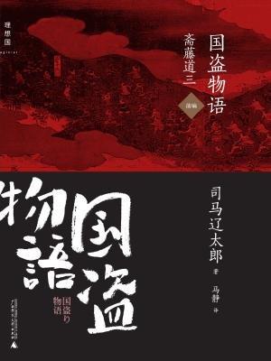 国盗物语:斋藤道三(前编)