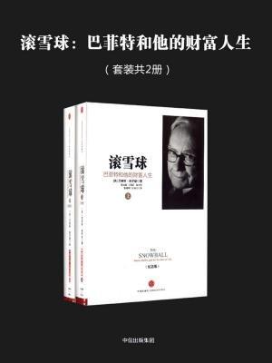 滚雪球:巴菲特和他的财富人生(套装共2册)[精品]