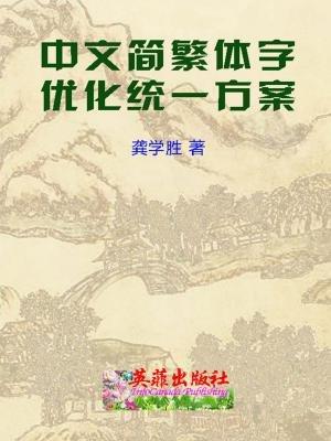 中文简繁体字优化统一方案