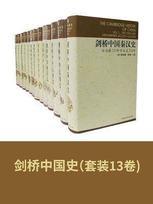 剑桥中国史(套装共11卷)
