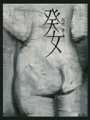 癸女(千种豆瓣高分原创作品·看小说)
