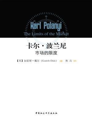 卡尔·波兰尼:市场的限度(20世纪最具影响力的经济史著作)[精品]