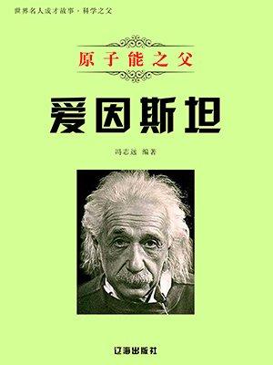 原子能之父爱因斯坦